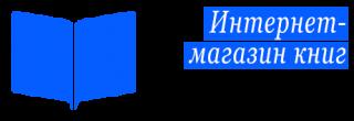 Интернет магазин книг профессора Святенко